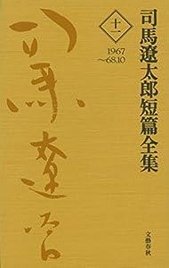 司馬遼太郎短篇全集 11巻 表紙画像