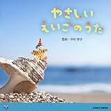 0・1・2歳児のための音楽アルバム・シリーズ やさしい えいごのうた ユーチューブ 音楽 試聴