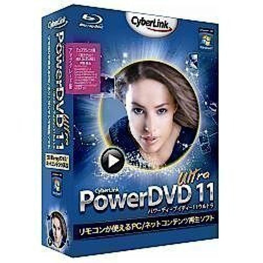 グレー協同偽善PowerDVD11 Ultra アップグレード版