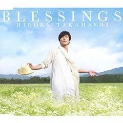 高橋広樹「BLESSINGS」のジャケット画像