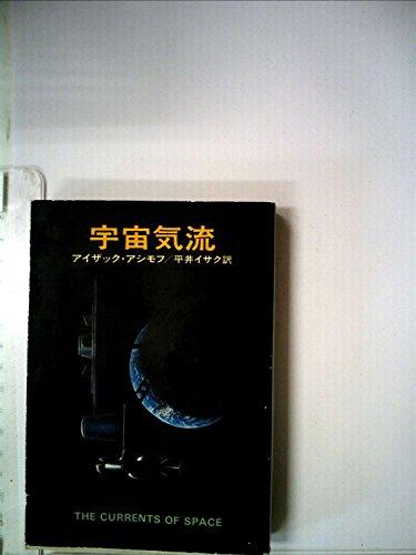 宇宙気流 (1977年) (ハヤカワ文庫―SF)の詳細を見る