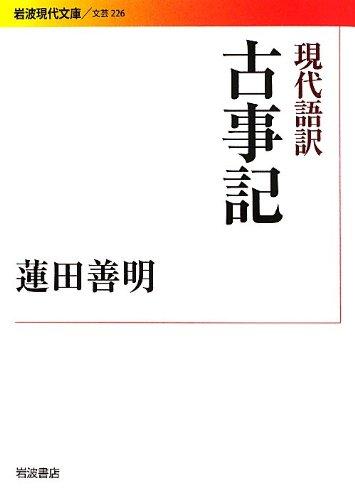現代語訳 古事記 (岩波現代文庫)の詳細を見る