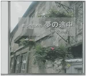 著作権フリー 癒しのピアノ 夢の途中  中北利男 JASRAC申請不要・店内BGM