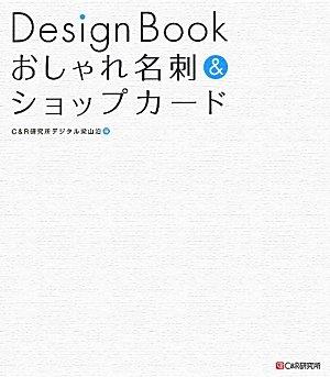 Design Book おしゃれ名刺&ショップカード