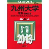 九州大学(理系-前期日程) (2013年版 大学入試シリーズ)
