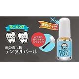 歯のお化粧デンタルパール ナチュラルホワイト