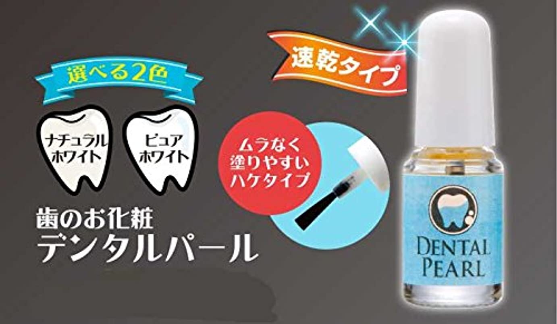 曇ったたらい噂歯のお化粧デンタルパール ナチュラルホワイト