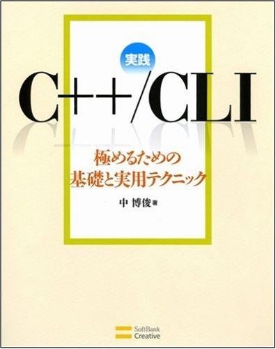 実践C++/CLI 極めるための基礎と実用テクニックの詳細を見る