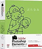Adobe Photoshop Elements 4.0 日本語版 Windows版 乗換え・アップグレード版