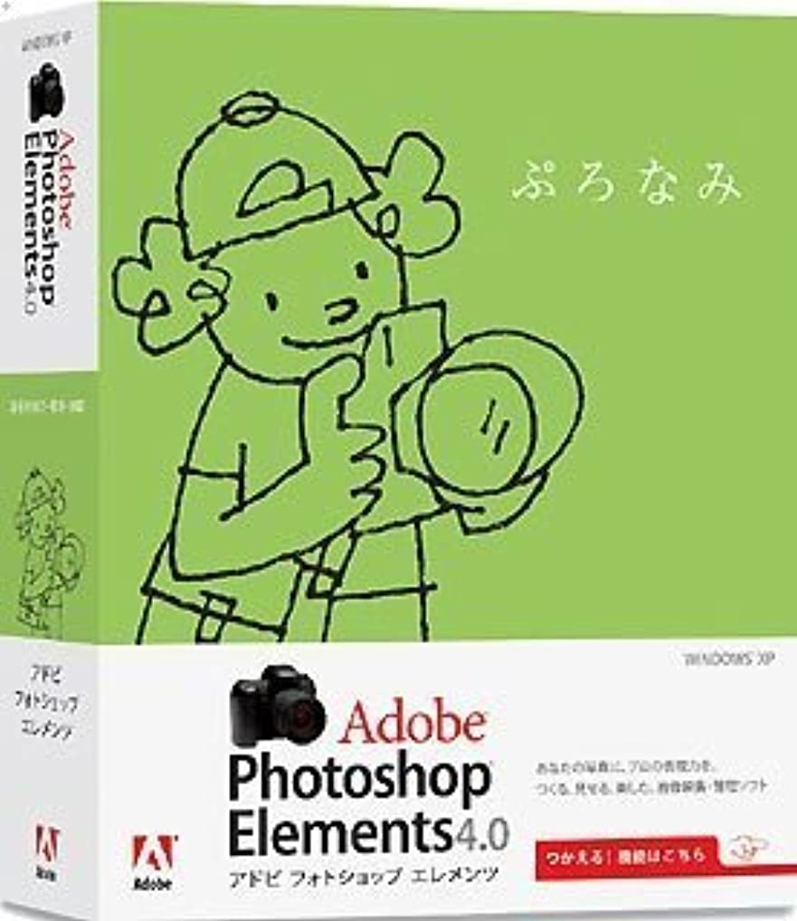 茎スポーツマン癌Adobe Photoshop Elements 4.0 日本語版 Windows版