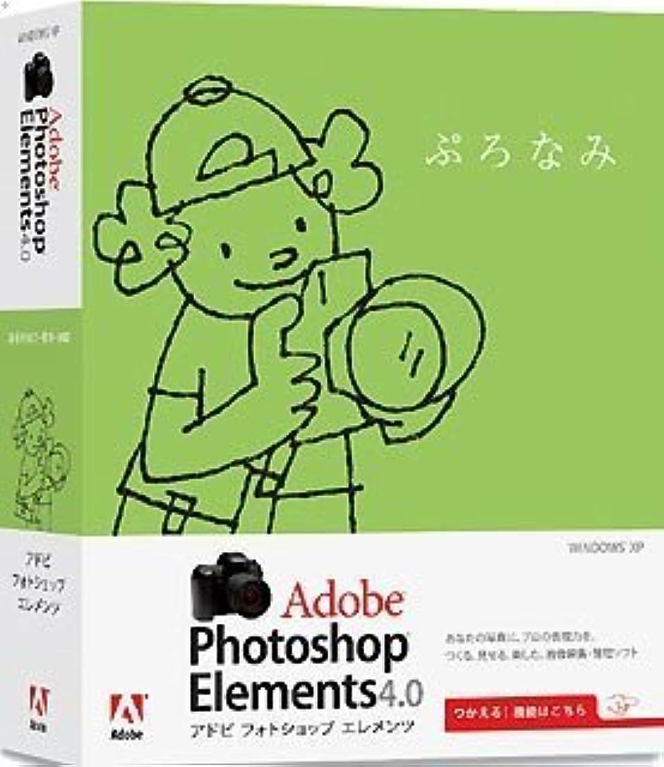 イブニング八百屋コミットメントAdobe Photoshop Elements 4.0 日本語版 Windows版