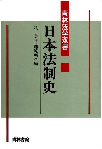 日本法制史 (青林法学双書)