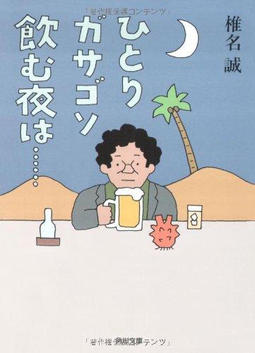 ひとりガサゴソ飲む夜は・・・・・・ (角川文庫)の詳細を見る