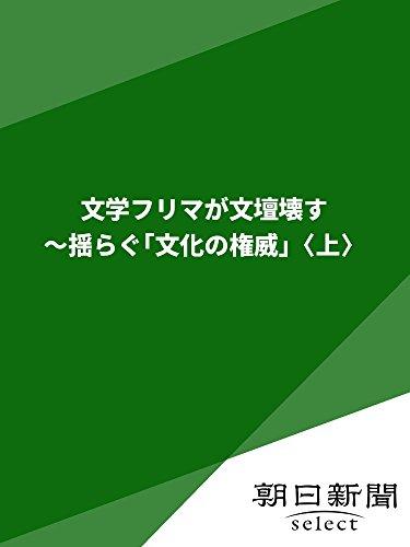 文学フリマが文壇壊す ~揺らぐ「文化の権威」〈上〉 (朝日新聞デジタルSELECT)