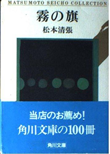 霧の旗 (角川文庫)の詳細を見る