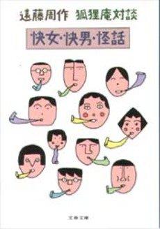 快女・快男・怪話―狐狸庵対談 (文春文庫)の詳細を見る
