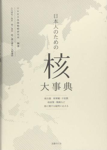 日本人のための「核」大事典: 核兵器 核軍縮・不拡散 核政策・戦略など核に関する疑問に応える