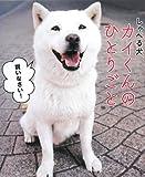 しゃべる犬 カイくんのひとりごと 画像