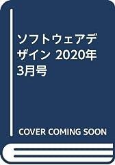 ソフトウェアデザイン 2020年3月号