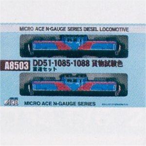 Nゲージ A8503 DD51-1085・1088貨物試験色 重連セット