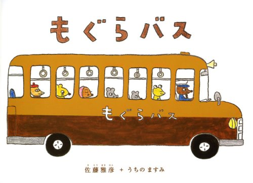 もぐらバス (日本の絵本)の詳細を見る