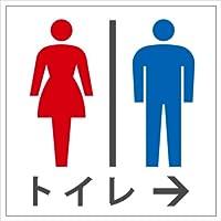 トイレ (男女) 右矢印→ ステッカー・シール 15cm×15cm