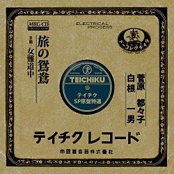旅の鴛鴦 (MEG-CD)