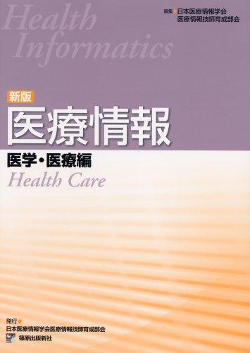 新版医療情報 医学・医療編の詳細を見る