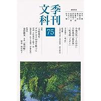 季刊文科 75号 特集・吉村萬壱 グロテスクの力と根っこ