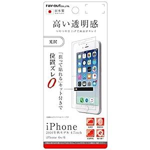 レイ・アウト iPhone7 フィルム 液晶保護フィルム 指紋防止 光沢 RT-P12F/A1