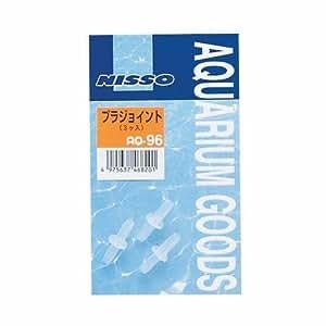 ニッソー AQ-96プラジョイント