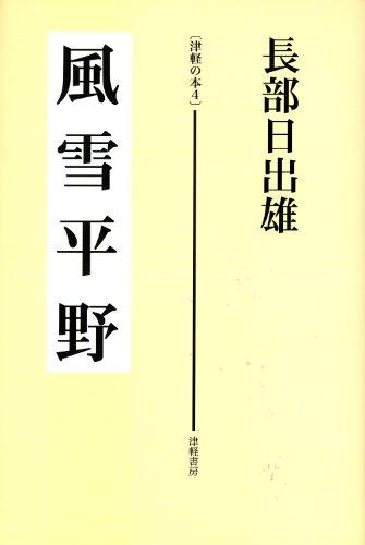 風雪平野 (長部日出雄・津軽の本)