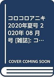 コロコロアニキ 2020年夏号 2020年 08 月号 [雑誌]: コロコロコミック 増刊