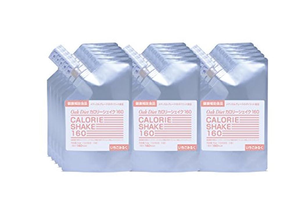 白鳥禁じる大脳Oak Diet カロリーシェイク160 いちごみるく15袋セット