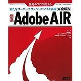 開発のプロが教える 標準Adobe AIR完全解説 (デベロッパー・ツール・シリーズ)