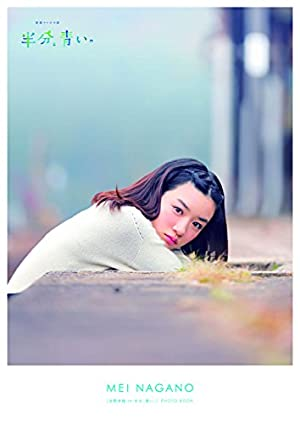 【Amazon.co.jp 限定特典/クリアファイル付き】「永野芽郁 in 半分、青い。」PHOTO BOOK