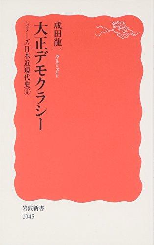 大正デモクラシー―シリーズ日本近現代史〈4〉 (岩波新書)の詳細を見る