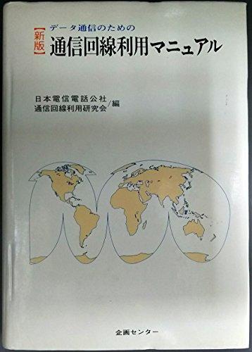 データ通信のための通信回線利用マニュアル (1981年)