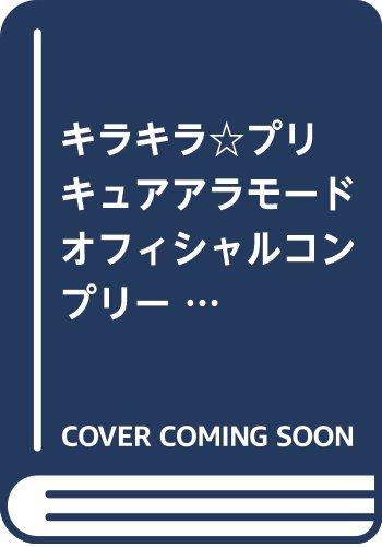 キラキラ☆プリキュアアラモード オフィシャルコンプリートブッ...