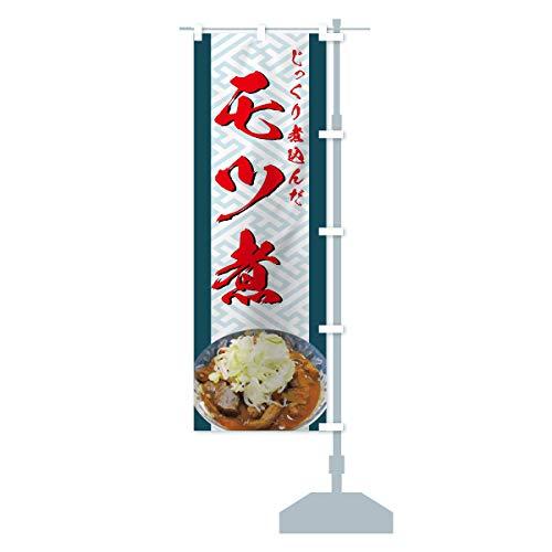 モツ煮 のぼり旗 サイズ選べます(コンパクト45x150cm 右チチ)