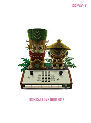 TROPICAL LOVE TOUR 2017(初回生産限定盤) [DVD]
