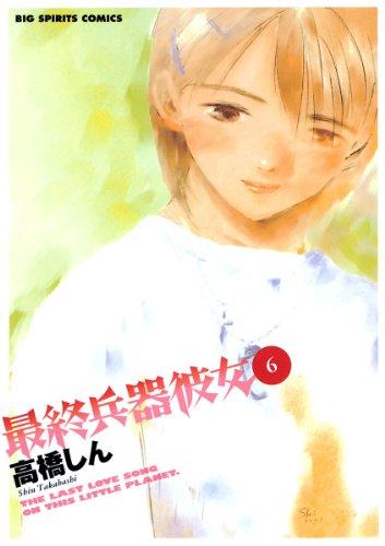 最終兵器彼女(6) (ビッグコミックス)