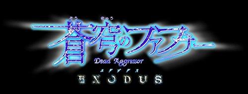 【Amazon.co.jp限定】蒼穹のファフナー EXODUS Blu-ray BOX【初回限定版】(オリジナルB1布ポスター付)
