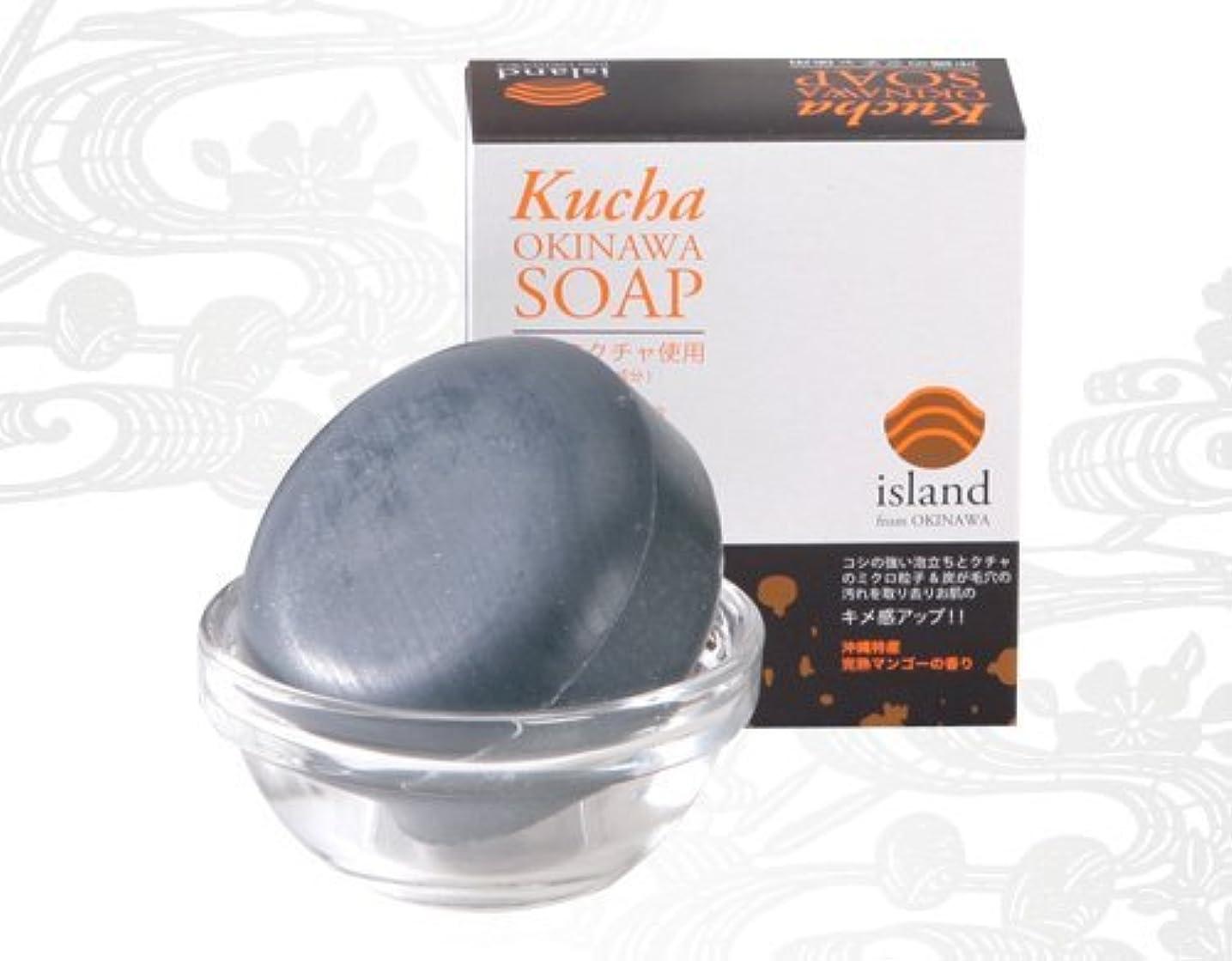 広くコア収入くちゃ OKINAWA SOAP 90g×3個 アイランド 沖縄特産「くちゃ」配合の無添加石けん ミクロの泥で毛穴スッキリ、つるつる素肌!