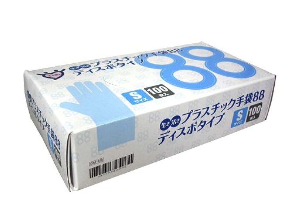 作る宙返り悪用生き活きプラスチック手袋88 Sサイズ 100枚入 ×20箱(1ケース)