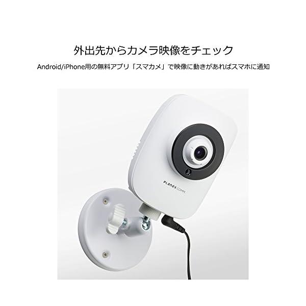 PLANEX ネットワークカメラ(スマカメ) ...の紹介画像3