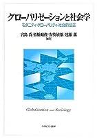 グローバリゼーションと社会学: モダニティ・グローバリティ・社会的公正
