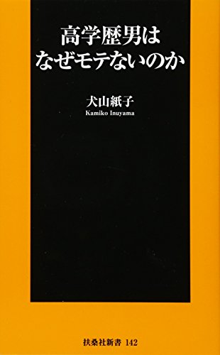 高学歴男はなぜモテないのか (扶桑社新書)の詳細を見る