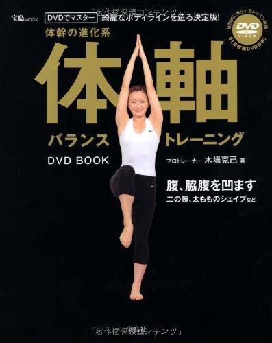 綺麗なボディラインを造る決定版! 体軸バランストレーニングDVD BOOK<DVD付き> (宝島MOOK)