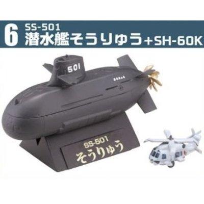 チビスケ護衛艦&潜水艦 [6.SS-501 潜水艦そうりゅう+SH-60K](単品)